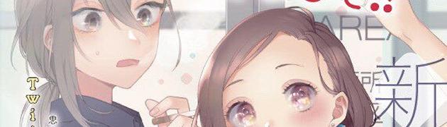 「イケメン女(ガール)と箱入り娘」が9月よりcomicREXで連載決定