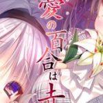 成人向け百合アドベンチャーゲーム「真愛の百合は赤く染まる」が2019年11月に発売決定