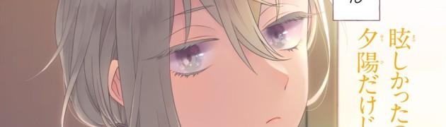 イケメン女子と天然娘の恋を描いた百合漫画「イケメン女と箱入り娘」先読み版がWEBで公開