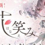 【試し読み有り】ガールズラブストーリー「密かな花笑み」がcomicoでスタート!