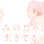 TVアニメ「推しが武道館いってくれたら死ぬ」PV第三弾&最新キービジュアルが公開