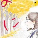 【5月11日~17日】「はなにあらし」7巻など今週発売された百合漫画