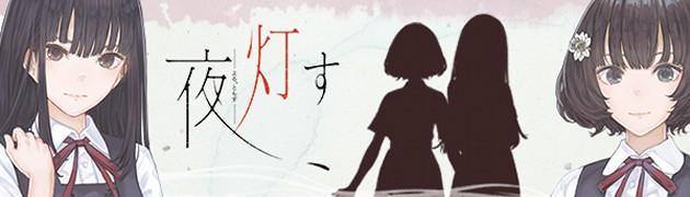百合ゲーム「夜、灯す」書き下ろしショートストーリーが公開
