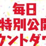 【試し読み有】「伊勢さんと志摩さん」最終回を記念した毎日特別公開カウントダウン企画が開催