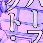 少女達の秘密の約束を描いた読み切り百合漫画「私たちのパーフェクト・プラン」がWEBで公開