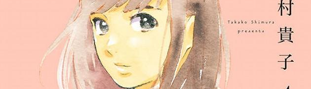 【1月11日~17日】「おとなになっても」第4巻など今週発売された百合漫画