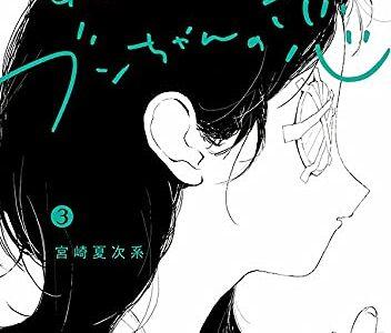 あなたはブンちゃんの恋 (3)