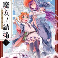 魔女ノ結婚 (1)