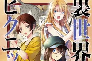 【10月11日~17日】「裏世界ピクニック」第7巻など今週発売された百合漫画