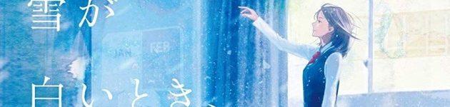 百合ミステリ小説「雪が白いとき、かつそのときに限り」刊行記念!中国人作家・陸秋槎に中国の百合事情を聞いてみた