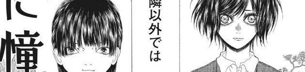 社会人百合漫画「花に憧れた」がWEBで公開