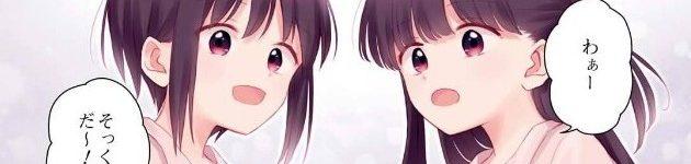 【1月20日~26日】双子百合漫画「ふたごわずらい」連載開始など先週の注目百合ニュース