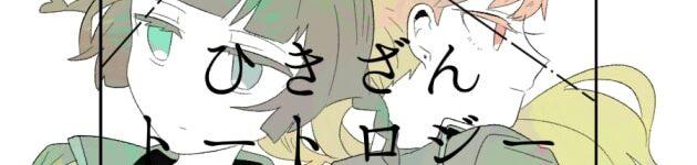 ひきざんトートロジー