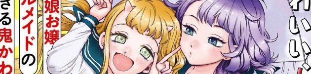 ツノっ娘お嬢様×クールメイドの日常を描いた「青春したいウチのお嬢様が、鬼かわいい。」がWEBで公開