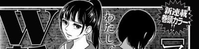 えげつないガチ百合漫画「アタシのセンパイ」が8月発売のヤングキングアワーズから連載スタート!