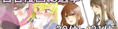 百合漫画総選挙結果発表(30~21位)