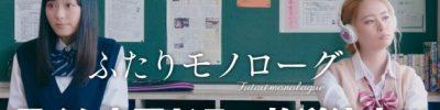 サイコミで連載中の百合漫画「ふたりモノローグ」がまさかの実写ドラマ化決定!!