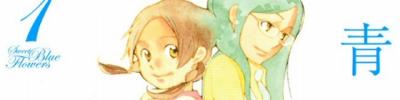 名作百合漫画「青い花」がWEBで復活連載決定!