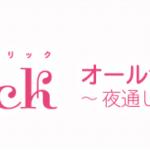 『ニュース』今年もアニメ「桜trick」の劇場一挙上映が開催決定!!