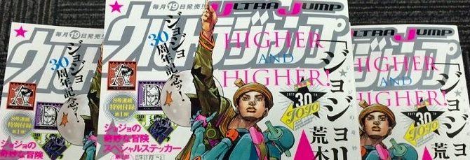 ウルトラジャンプに安田剛助先生×文尾文先生の読み切り百合漫画が掲載