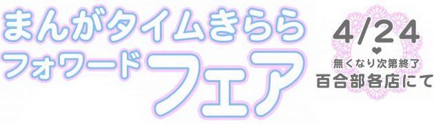 アニメイト百合部にて「まんがタイムきららフォワードフェア」が開催!