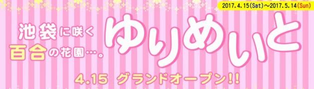 『15日オープン!』ゆりめいとに展示される百合漫画が発表!