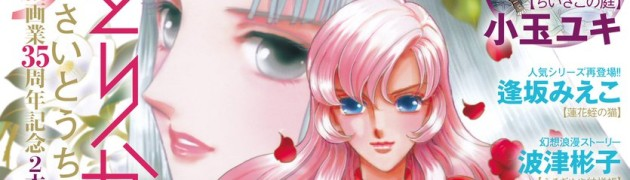 少女革命ウテナ20年ぶりの完全新作が公開!今年冬に第二弾も掲載決定!
