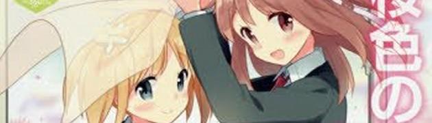 桜Trick最終回が掲載されているまんがタイムきららミラクが遂に発売!