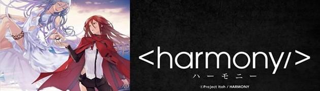 映画「ハーモニー」がニコニコ生放送で上映決定