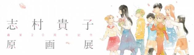 青い花の志村貴子先生のサイン会が開催決定!