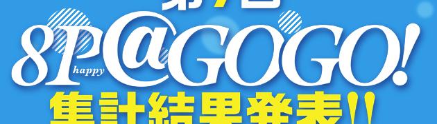 百合漫画が参加してたマンガコンテスト「8P@GOGO!」の最終結果が発表