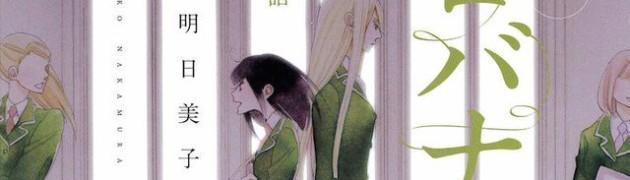 楽園最新号にて長編百合漫画「メジロバナの咲く」の連載が開始