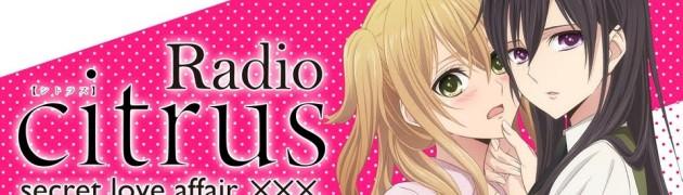 TVアニメ「citrus」のラジオが配信決定