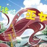 あらた伊里先生の新作百合漫画「とどのつまりの有頂天」がヤングコミックで連載開始