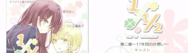 親子百合ドラマCD『1×1/2』第二弾の予告映像が公開