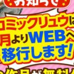 月刊COMICリュウが来月号で休刊。推し武道・セントールの悩みはWEBに移行