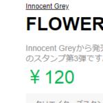 百合ゲーム「FLOWERS」LINEスタンプ第3弾が販売開始