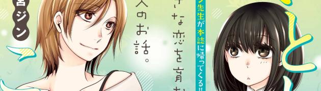 竹宮ジン先生新連載「いとしこいし」が8月より百合姫で開始