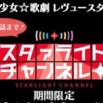 TVアニメ「少女☆歌劇 レヴュースタァライト」1話から11話がyoutubeで期間限定無料公開