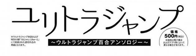 ウルトラジャンプ初の百合アンソロジー「ユリトラジャンプ」が発売決定