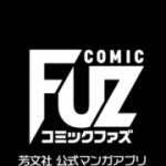 芳文社の公式漫画アプリ「COMIC FUZ」が創刊。「ゆるキャン△」の移籍連載も開始