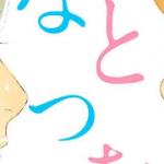 志村貴子先生が描く大人の女性同士の恋物語「おとなになっても」がKissで連載開始