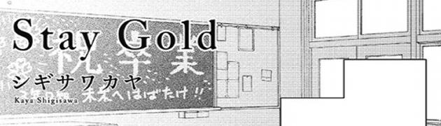 【公開終了】高校生カップルの卒業を描いた百合漫画「Stay Gold」がWEBで公開