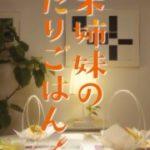 姉妹百合ドラマ「新米姉妹のふたりごはん」CMが公開