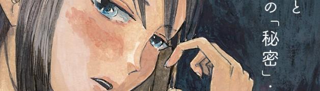 教師と生徒の切ない関係を描いた読み切り漫画「裸のマオ」がWEBで公開