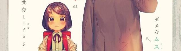 おねロリ百合漫画「ママごと -小学生ママと大人のムスメ-」がビッグガンガンで連載開始