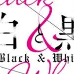 【3月16日~22日】「白と黒~Black & White~」WEB連載開始など先週の注目百合ニュース