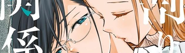 【3月16日~22日】百合ナビ週間百合漫画ランキング