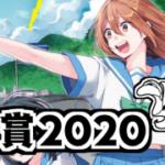 百合漫画大賞2020 結果発表(~51位)
