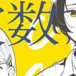 【5月18日~24日】百合ナビ週間百合漫画ランキング